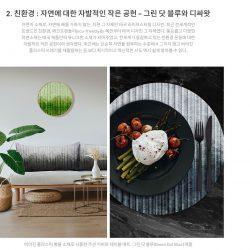 ARTWORK BRAND IN CASA LIVING – KOREA